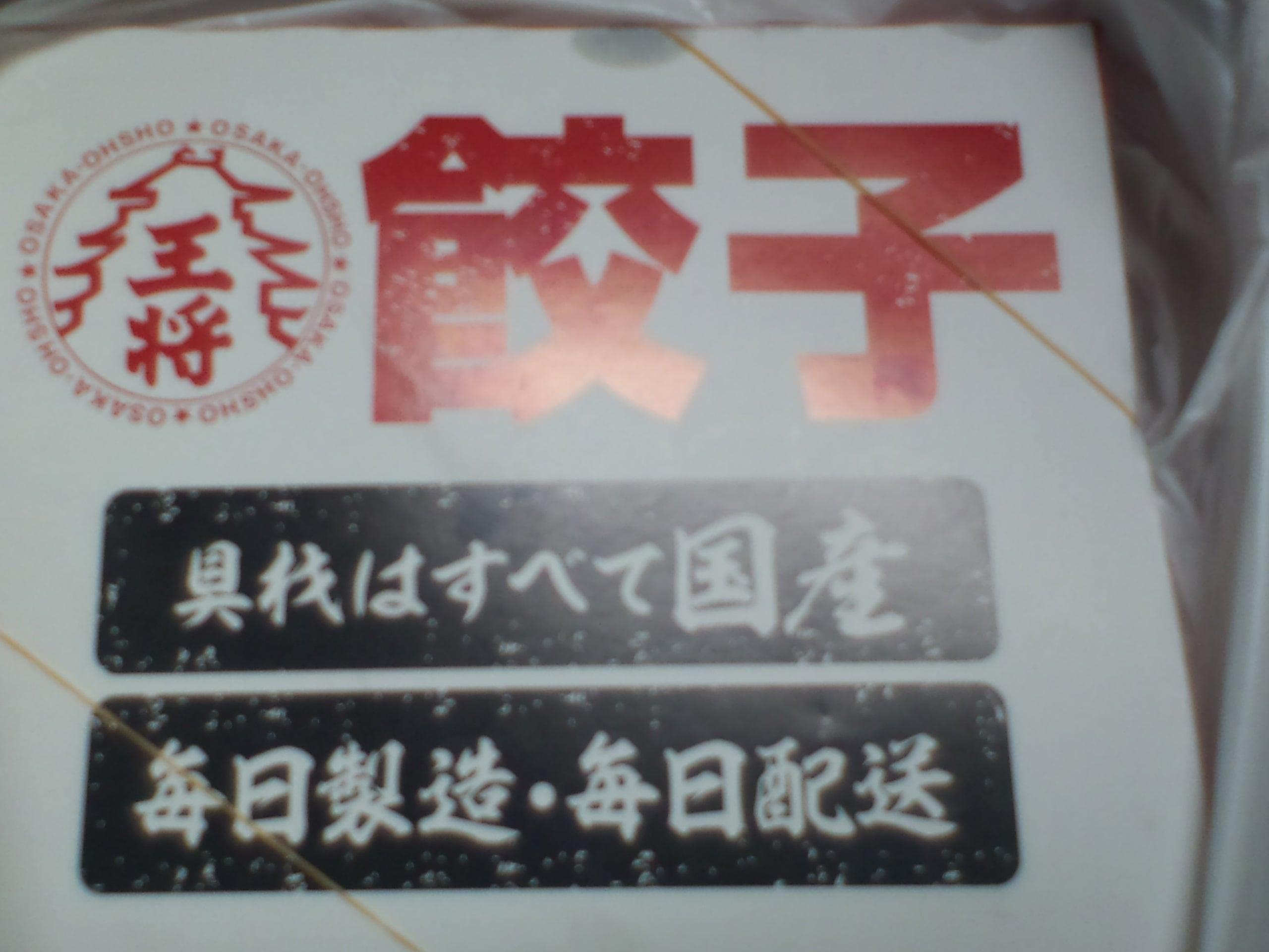 大阪 王将 菊名