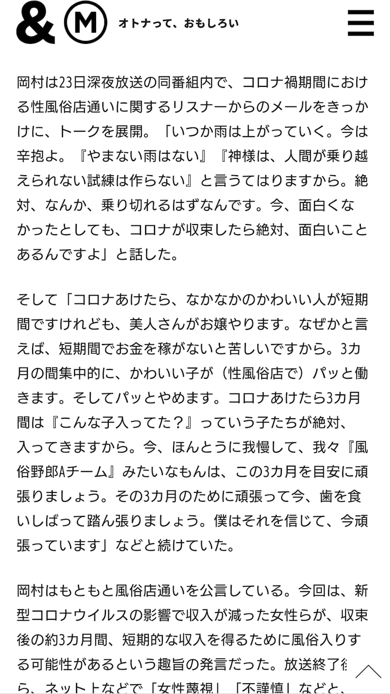 岡村 隆史 の 発言