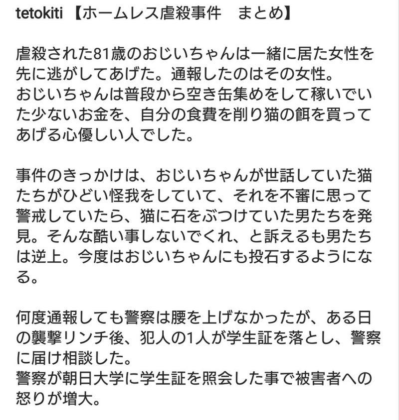 ホームレス 殺害 県 犯人 岐阜