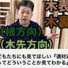 さだチャンネル 2〜適材適所振り分け編〜の画像