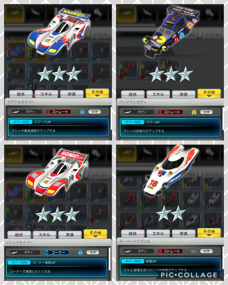 モーター ミニ 四 駆 超速 グランプリ