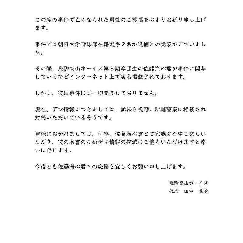 野球 部 大学 実名 朝日