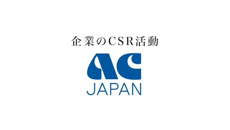 ACジャパンCM 白い犬「ずっとそばに、ずっとあなたと」撮影場所 乃木坂 ...