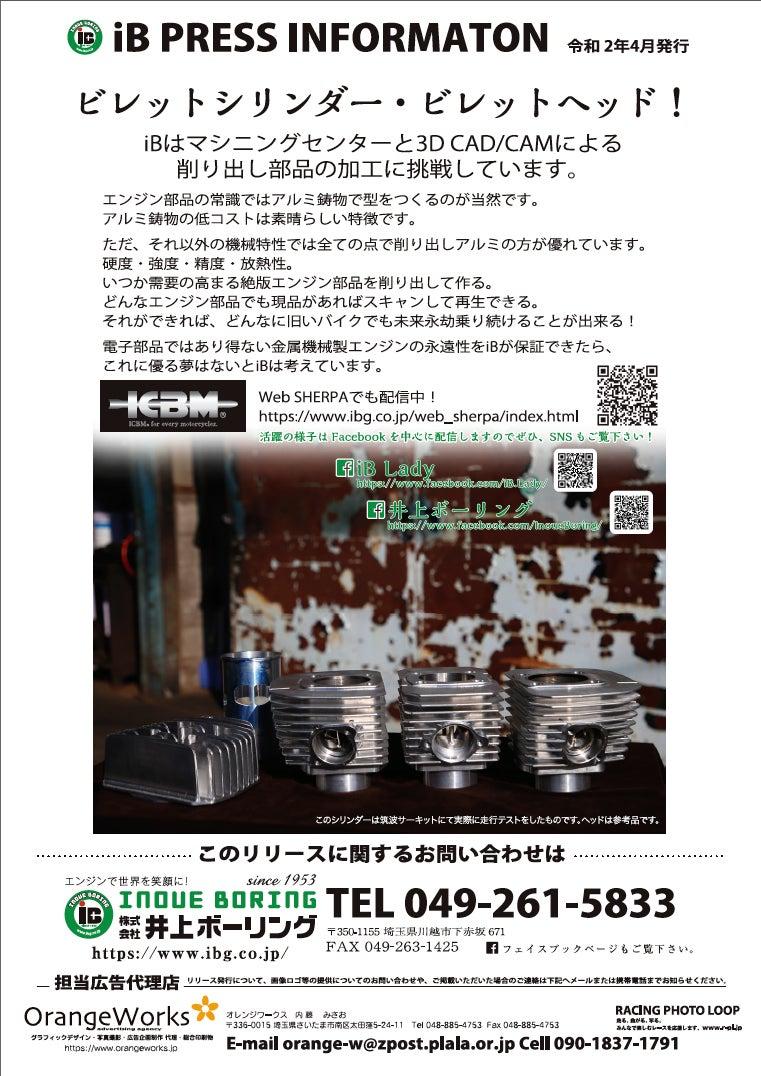 iB PRESS INFORMATON 017