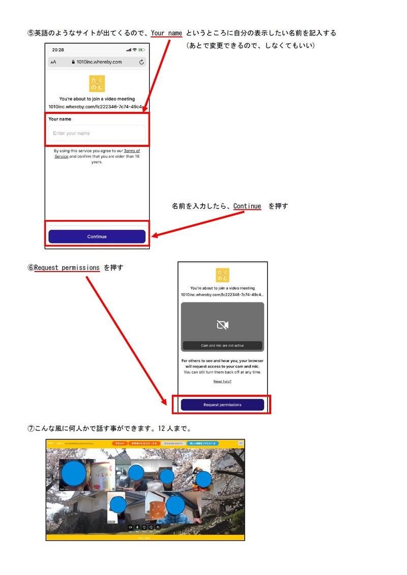 のみ オンライン たく オンライン飲み会サービス『たくのむ』スマートフォンに対応いたしました|1010のプレスリリース