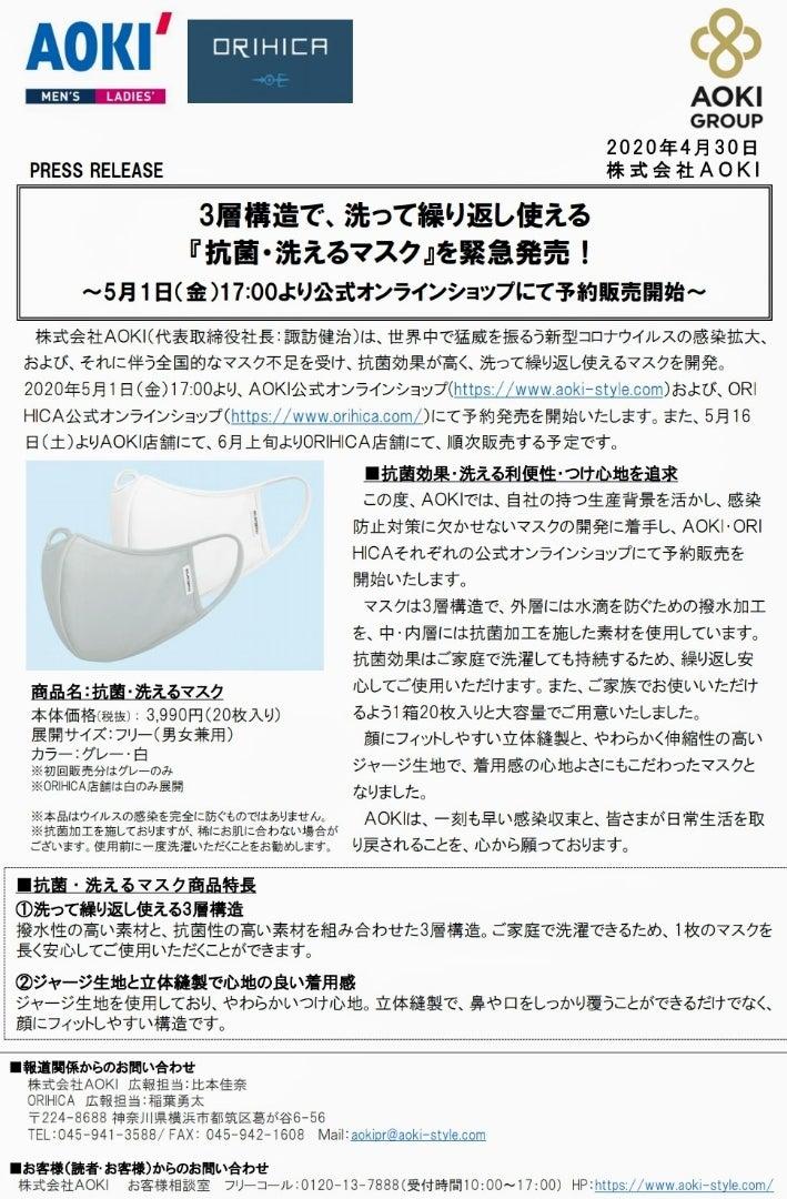 カインズ マスク 抽選 カインズマスクの抽選の応募サイトや申し込み方法は?値段・販売され...
