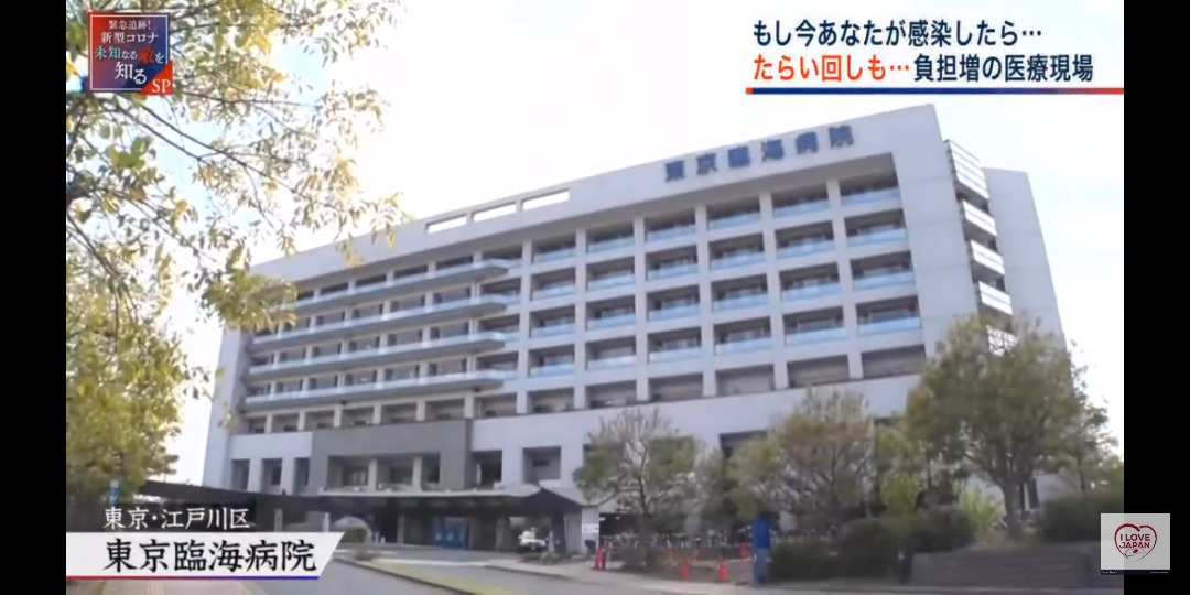 東京 臨海 病院 コロナ