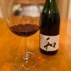 「和」という名のワイン。の画像