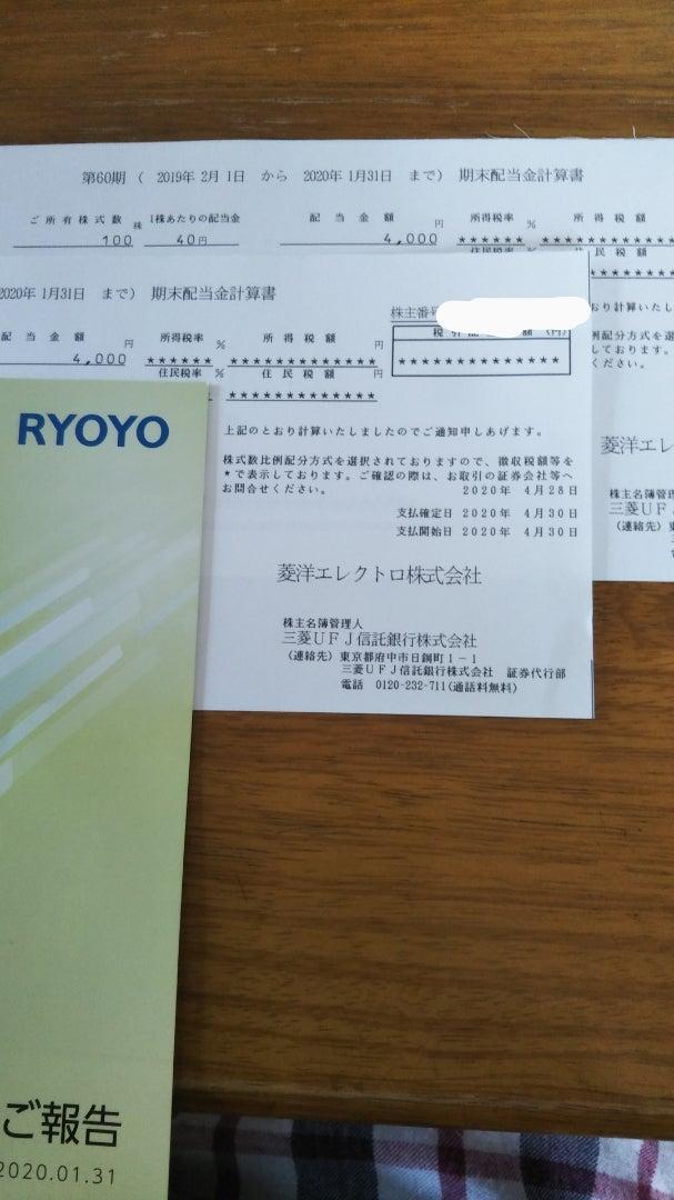 エレクトロ 菱洋 菱洋エレクトロ(菱洋エレク)【8068】株の基本情報 株探(かぶたん)
