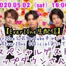 明日の【EverZOne生配信】はスペシャルゲスト登場です✨の記事より