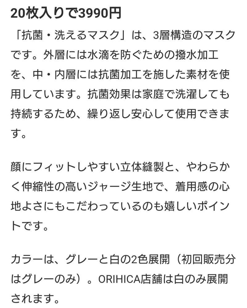 ショップ マスク オンライン アオキ