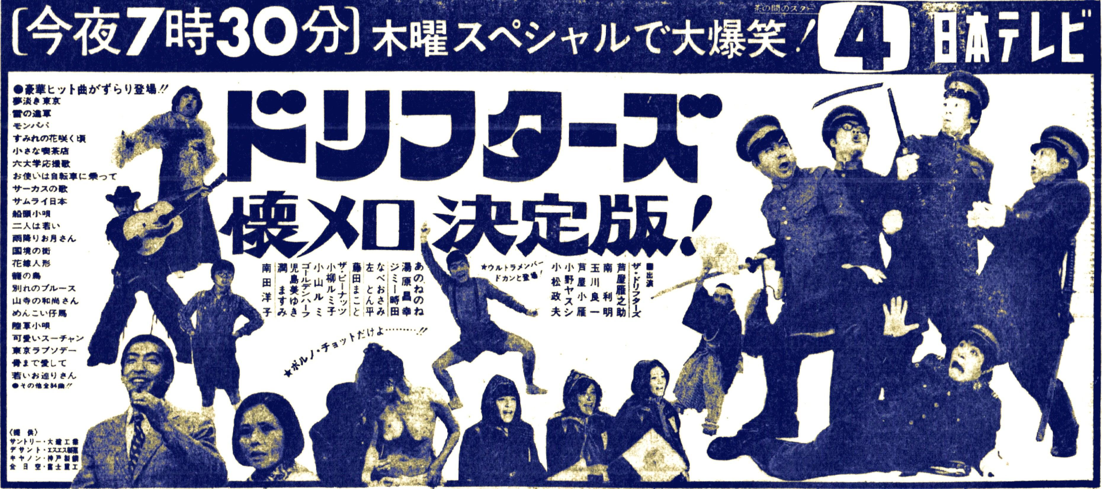 番宣広告シリーズ~『木曜スペシャル ドリフターズ 懐メロ決定版 ...