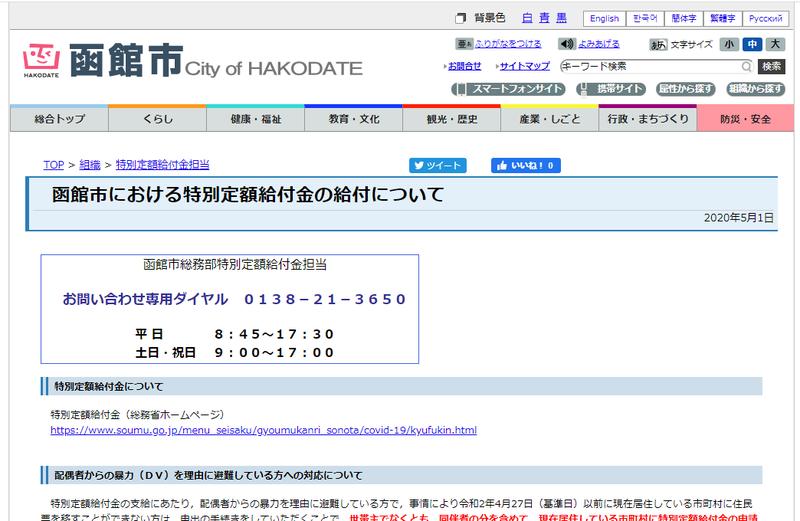 函館 給付 金 北海道函館市の給付金(補助金・助成金)情報│暮らしデータ