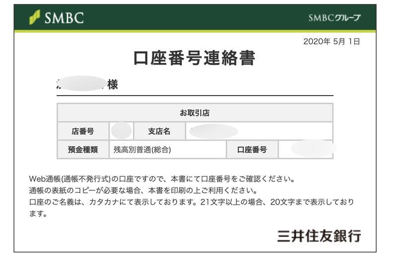 名義 三井 住友 変更 銀行 三井住友銀行の預貯金の名義変更について