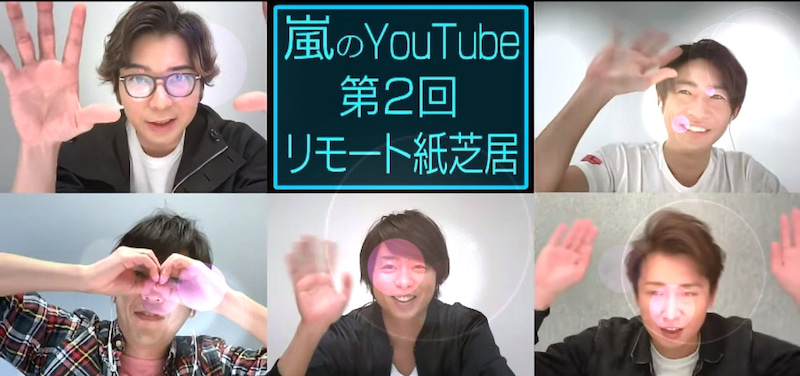 紙芝居 Youtube 嵐