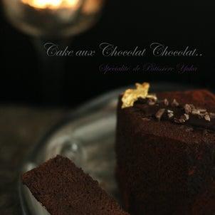 究極の焼き菓子-⑥ ケーク・ショコラショコラの画像