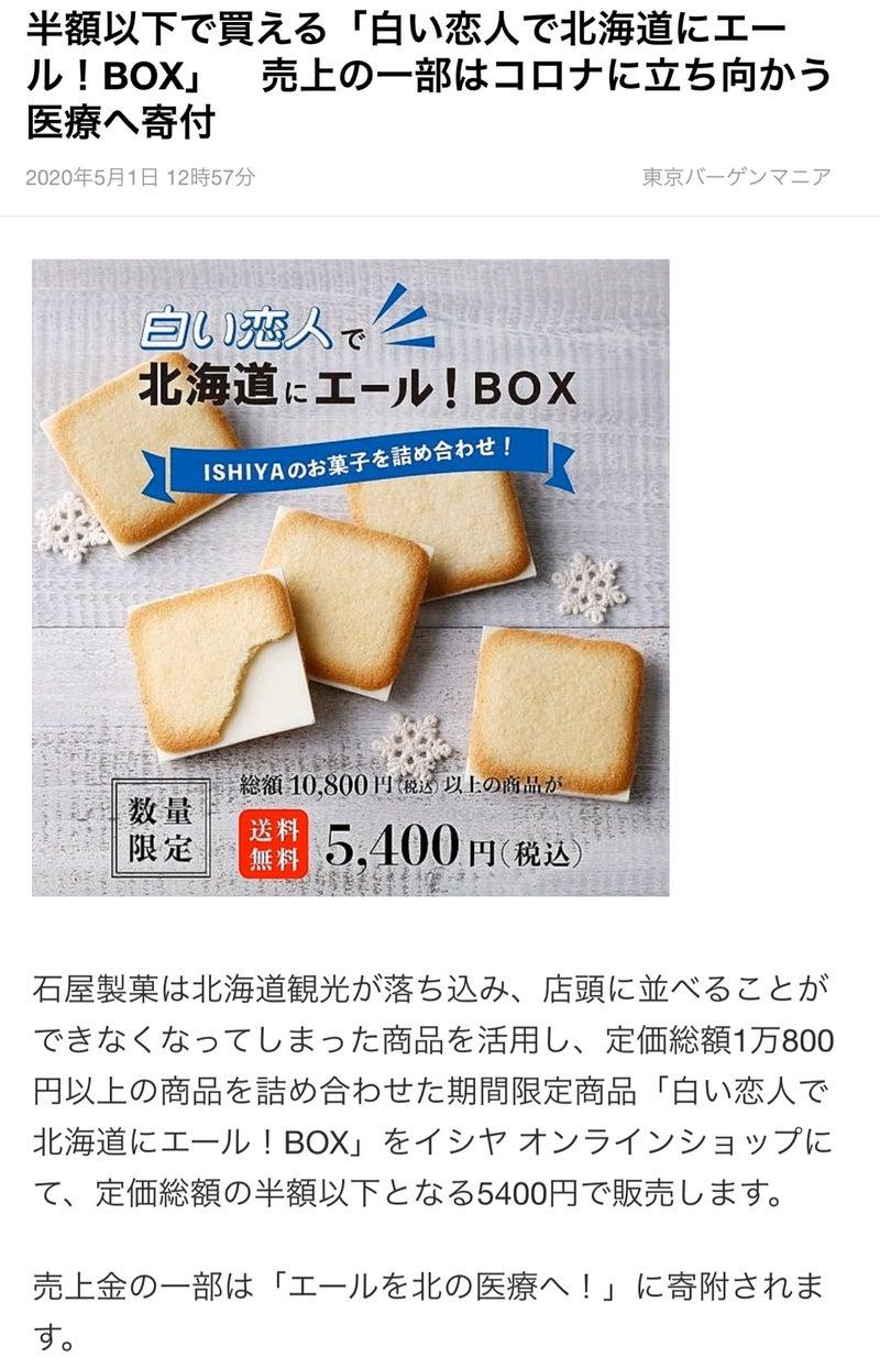 東京 バーゲン マニア お 菓子