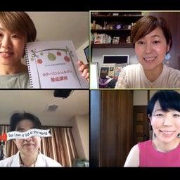 画像 オンラインでのモデル診断〜カラーコンシェルジュ養成講座〜 の記事より 1つ目
