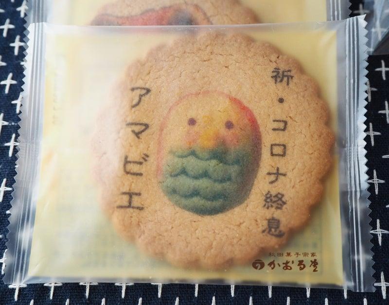 秋田 かおる 堂 お 菓子 アマビエ - 秋田菓子宗家...
