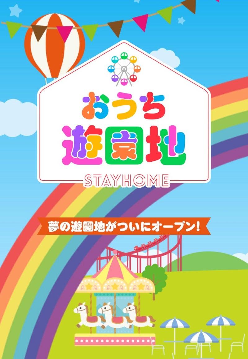 おうち 遊園 地 youtube