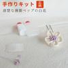 【商品番号:50112】 梅花の作り方 -渋薄紫ペップ編- つまみ細工の画像