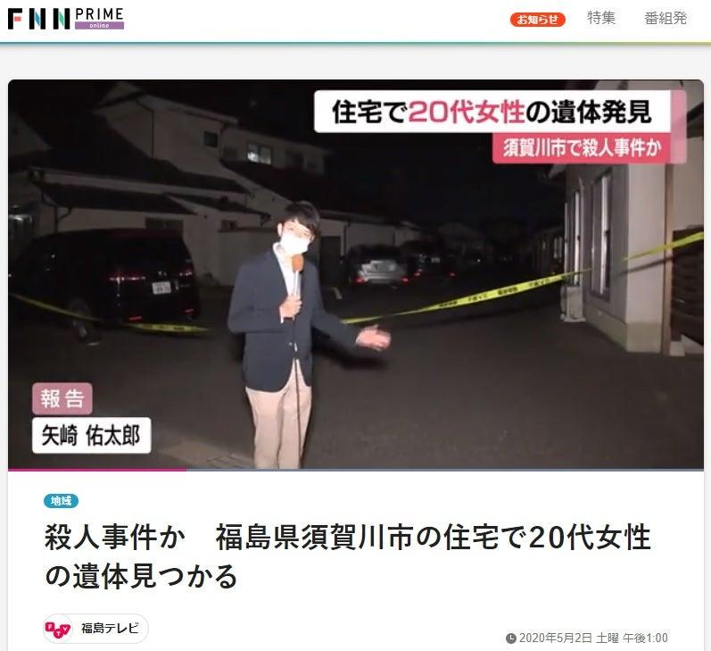 須賀川 殺人事件