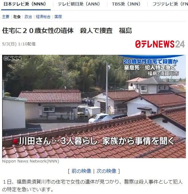 須賀川 市 殺人 事件