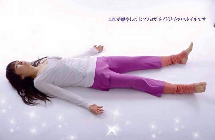 気がついたら爆睡するヒプノヨガ♡の記事より