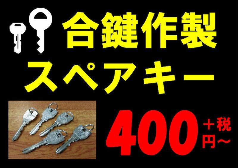 あいかぎ合鍵作製尼崎塚口靴修理合鍵作製時計の電池交換のお店つかしん1Fプラスワンつかしん店