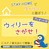 5/2~5/6【STAY HOME応援企画】ウィリーをさがせ!の画像