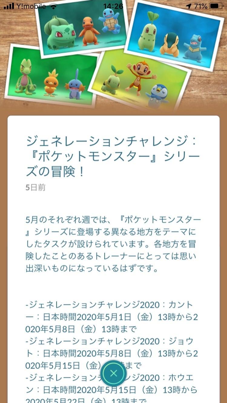 チャレンジ カントー 家で遊ぶ「ポケモンGO」 限定わざの伝説ポケモンが毎週手に入る大型イベント開始