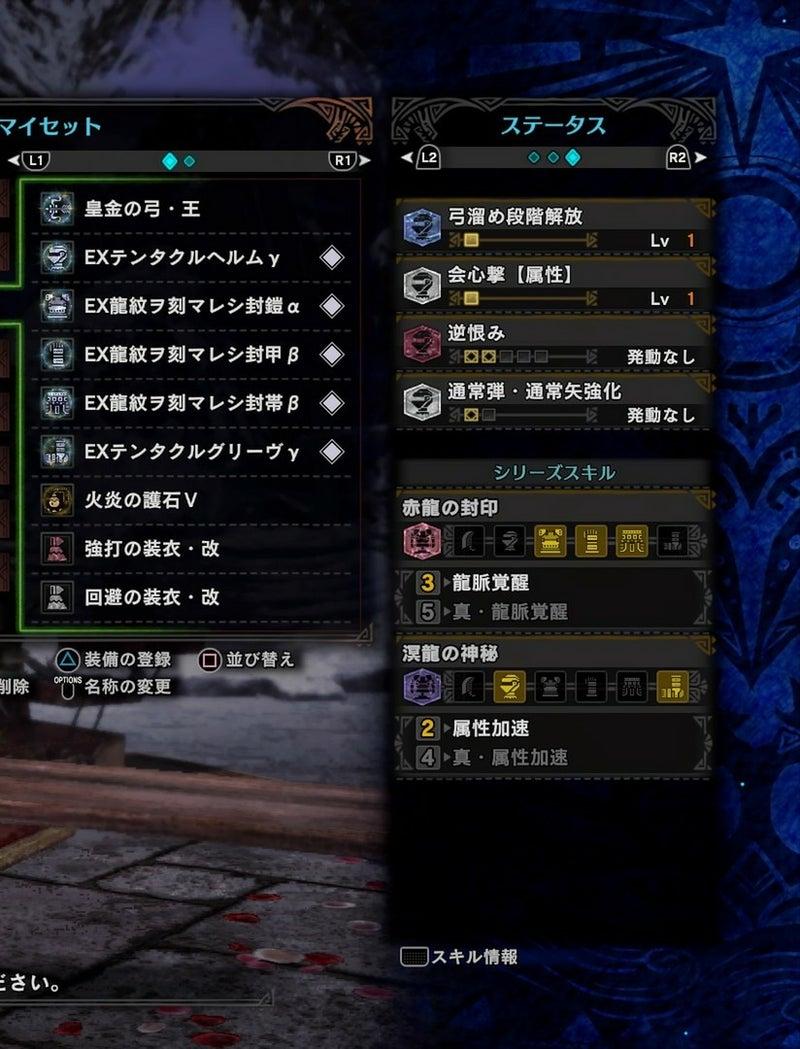 弓 ムフェト 【MHWアイスボーン】爆破弓がなかなか面白い!フルムフェト赤龍ノ穿ツ矢装備を紹介