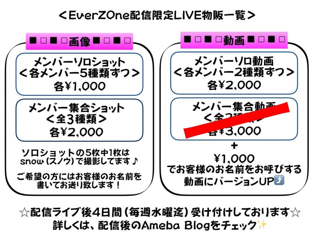 本日5月3日開催【EverZOne配信限定LIVE vol.09】物販詳細のお知らせです!の記事より