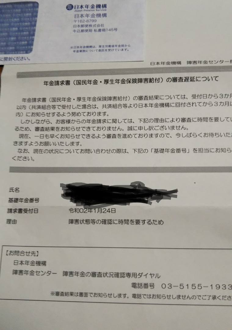 年金 機構 番号 日本 電話