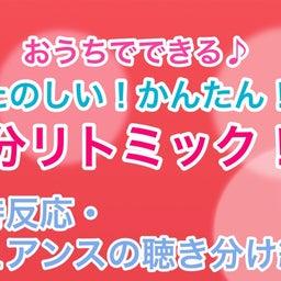 画像 【リトミックレッスン】〜オンラインリトミック〜 の記事より 1つ目