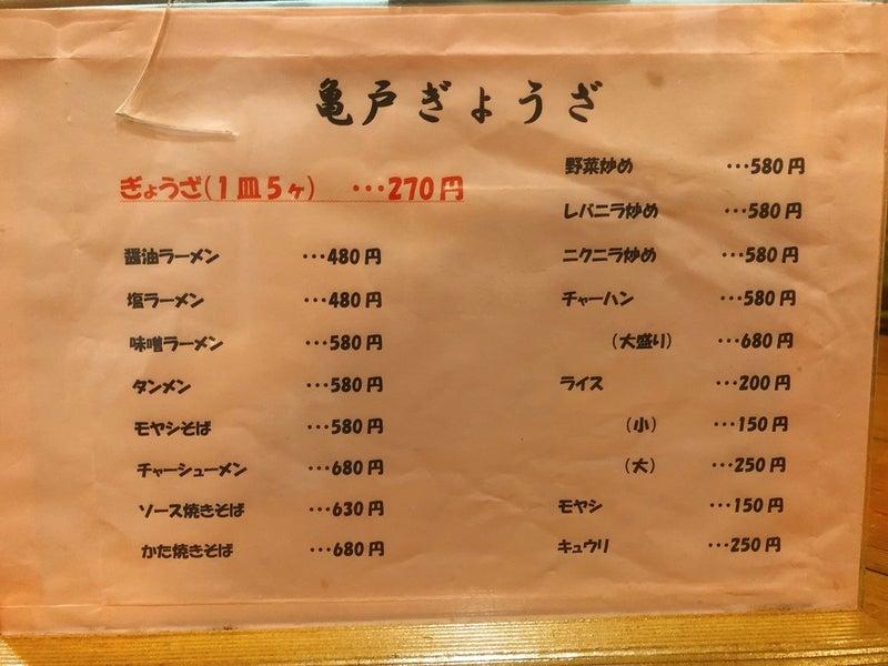 亀戸 餃子 大島