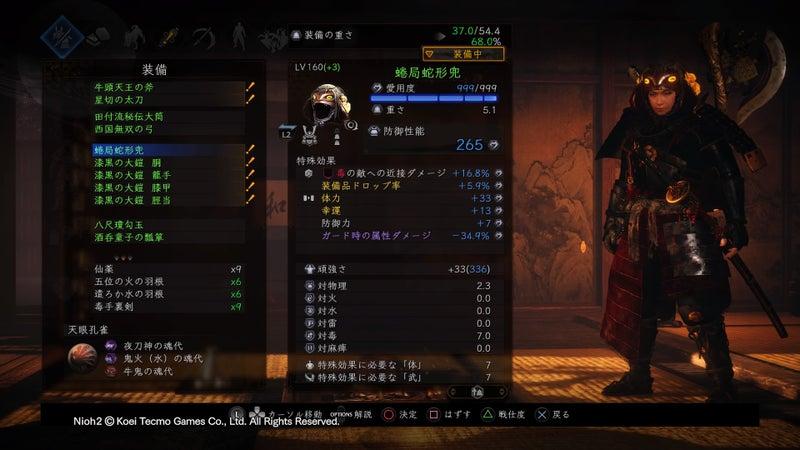 仁王2 火の敵への近接ダメージ