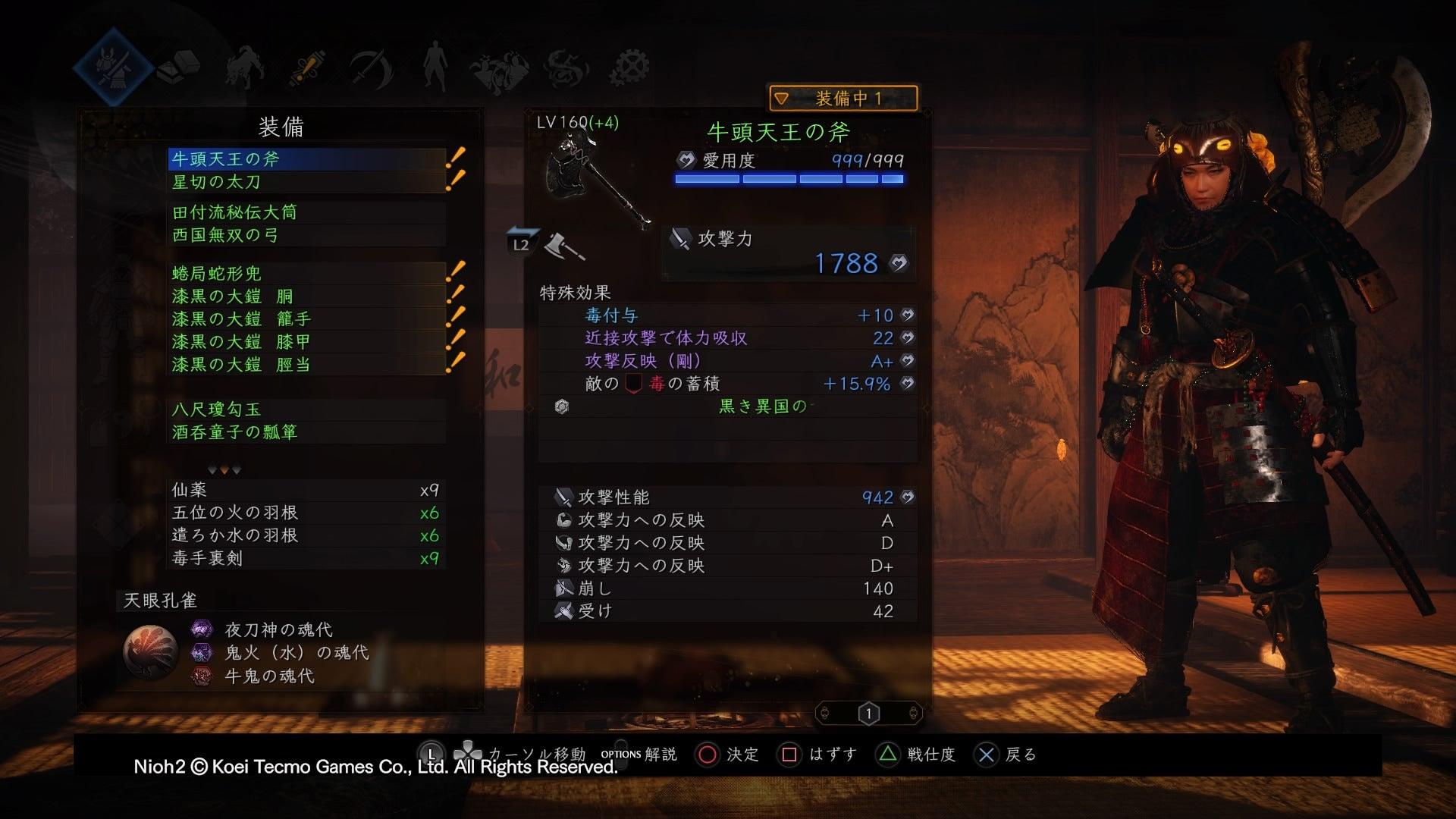2 ビルド 仁王 斧
