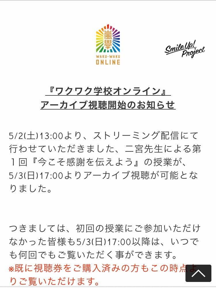 嵐ワクワク学校オンラインアーカイブ