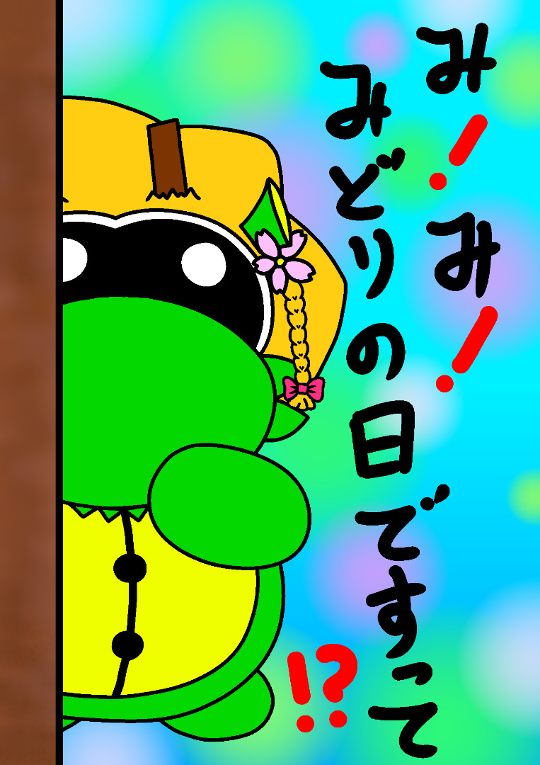 みどりの日 | 助手と龍王ちゃんのブログ
