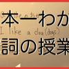【英語】日本一わかる冠詞の講義パート2【問題編】の画像