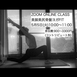 ZOOM ONLINE CLASS スタートの画像