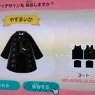 Room227「女王がいた客室」の衣装を「あつ森」で全種類作ってみた。の記事より