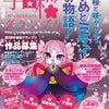 宇宙桜グランプリ作品募集の画像