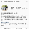 日本競輪選手養成所公式インスタグラムの画像