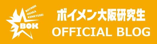 大阪ブログ