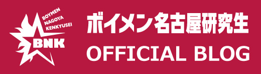 名古屋ブログ