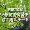 ピアノ指導者向けオンラインサロン「FUKUONピアノ教育研究会」第1期が本格始動いたしました!の画像