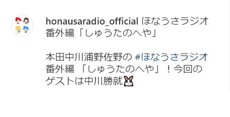 ラジオ ほな うさ 8月4日(火)ほなうさラジオ#1 生配信決定!【8/3追記】
