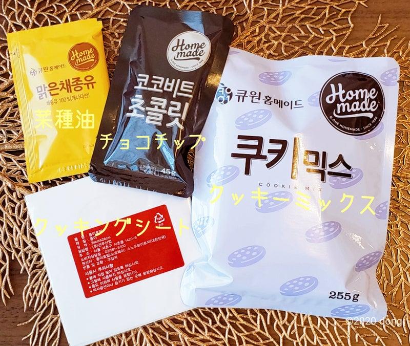 韓国クッキーミックス